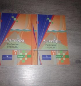 Рабочие тетрадки по алгебре 7 класс