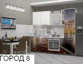 Кухонный гарнитур/кухня ГОРОД8 2.3М