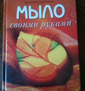 Книга по мыловарению