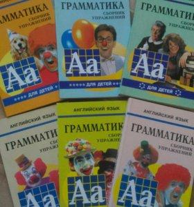 Сборники упражнений по грамматике