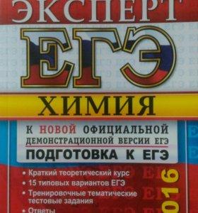 Сборник ЕГЭ по химии