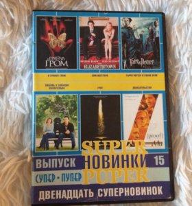 Фильмы диск