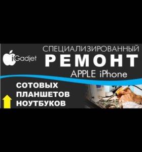 Ремонт iPhone, сотовых, компьютеров от 15 минут