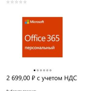 Ключ активации Office 365 на год