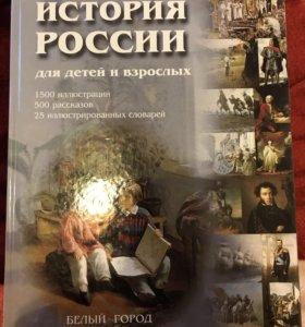 История России для детей и взрослых с иллюстрациям