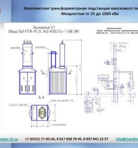 Подстанция мощностью до 2500 ква от завода.
