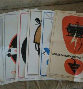 Плакаты времён СССР по требованиям безопасности