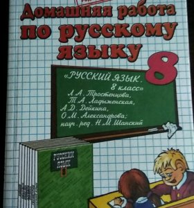 Решебник по русскому