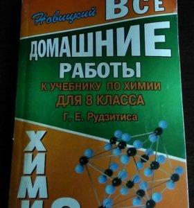 Решебник химия