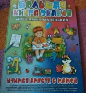 Книжки обучающие