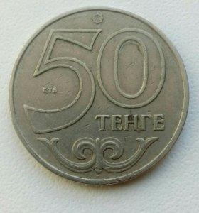 50 тенге 2002 года