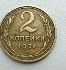 2 копейки 1926 года