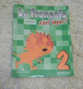 Книга и раб. тетради по французскому за 2- 3 класс