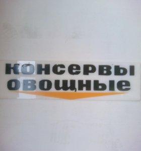 таблички советской торговли