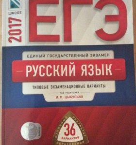 Русский язык. Цыбулько 36 вариантов
