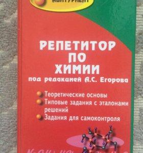 Репетитор по химии А. С. Егоров