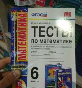 Тесты по математике для 6 класса