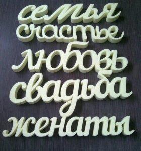 Буквы, надписи, цифры из пенопласта