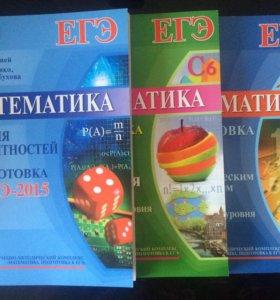 Пособия по математике для подготовки к ЕГЭ