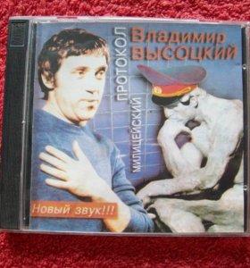 """Диск CD-В. Высоцкий- """" Милицейский протокол """""""