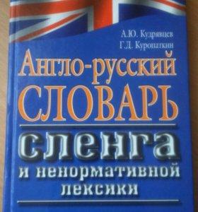 Англо-русский словарь сленга