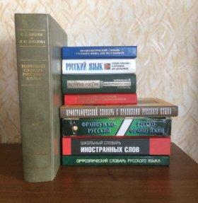 Книги , словари