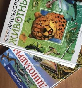 Энциклопедия, динозавры