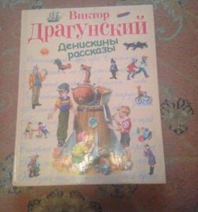 Виктор Драгунский Денискины рассказы