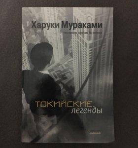 """Токийские легенды"" Харуки Мураками"