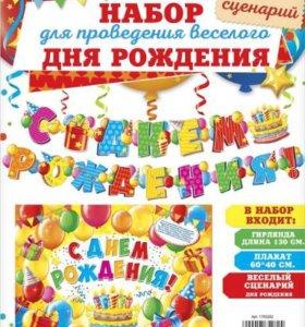 Набор для проведения веселого дня рождения