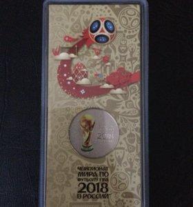 25 руб. Чемпионат мира по футболу, 2018