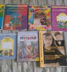 Учебники и рабочие тетради 1-11 классы