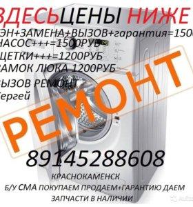 ремонт установка стиральных машин автомат
