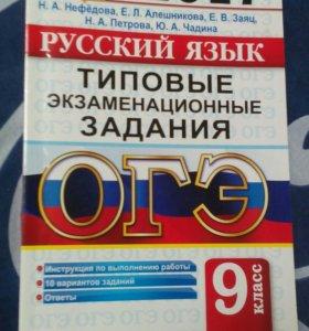 Пособие по подготовке к ОГЭ по русскому языку