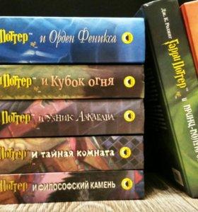 Коллекция книг Гарри Поттер