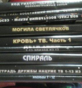 9 дисков разных Аниме Оптом