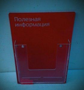 Информационный щит