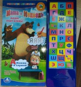 "Книга алфавит ""Маша и Медведь"""