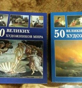 Книги искусство