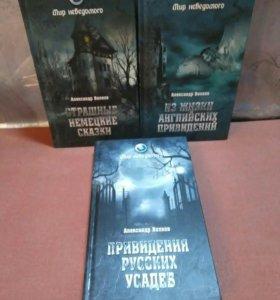 А.Волков Мир неведомого комплект из 3-х книг