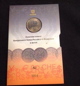 Монета символ рубля с жетоном в буклете
