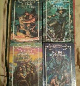 Книги о Конане