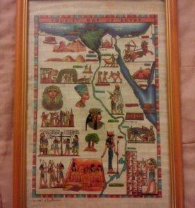 Картина, папирус