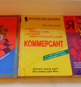 Книги по бизнесу.