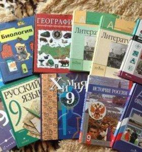 Учебники Б/У