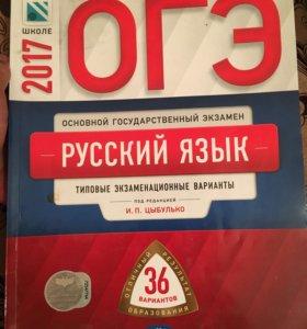 Учебник по ОГЭ 9 класс
