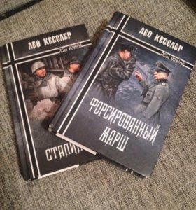 """Два тома из цикла романов Лео Кесслера """"Псы войны"""""""