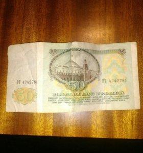 Советские деньги (50) рублей