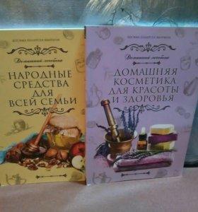 Домашний лечебник (комплект из 2-х книг)