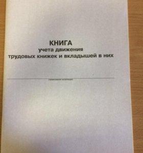 Книга учёта движения трудовых книжек и вкладышей